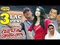 Magher Koley Rode Riaz Popy Tony Dias Diti Full Bangla Movie CD Vision mp3
