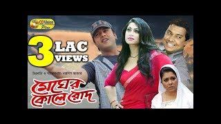 Magher Koley Rode   Full HD Bangla Movie   Riaz, Popy, Tony Dias, Diti, Kabori   CD Vision