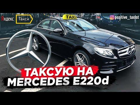 Яндекстакси / Работа на Mercedes-Benz E220d / Позитивный таксист