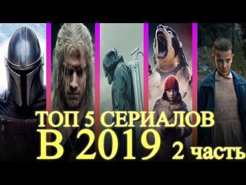 ЛУЧШИЕ СЕРИАЛЫ 2019 ГОДА   2 часть