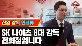 [공식 인터뷰] SK 나이츠 8대 감독 전희철입니다