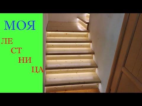 Подсветка лестницы светодиодной лентой своими руками схема