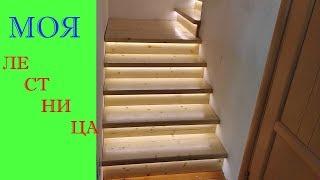 Как я делал деревянную лестницу с автоматической умной подсветкой ступеней.