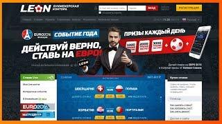 БУКМЕКЕРСКАЯ КОНТОРА ЛЕОН! 100% БОНУС, ОБЗОР!(РЕГИСТРАЦИЯ: https://spadsmedia.com/aff/ln/ru/3038308 Введи бонус-код: vava55 и получи 100% бонус на первый депозит., 2014-12-07T07:32:27.000Z)