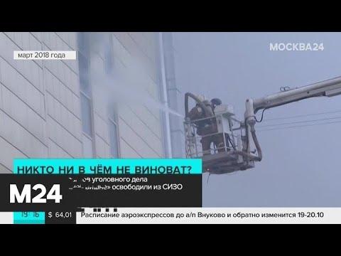 """Суд освободил из СИЗО четырех обвиняемых по делу """"Зимней вишни"""" - Москва 24"""