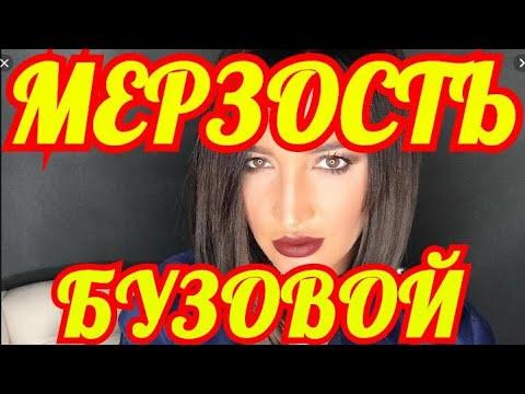 Ольга Бузова Ответила за БЛОКАДНИЦУ