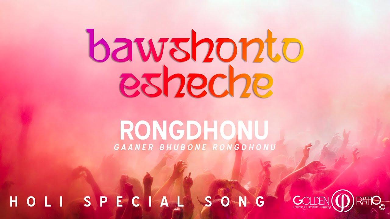 Bawshonto Esheche | Rongdhonu | Golden Ratio | Holi | 2020