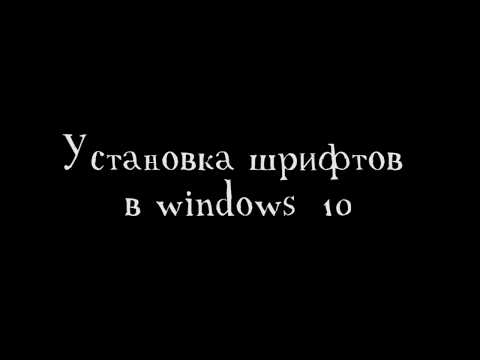 Как установить шрифты в Windows 10