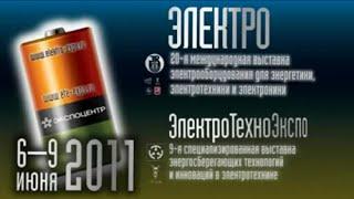 Электро-2011. Открытие.