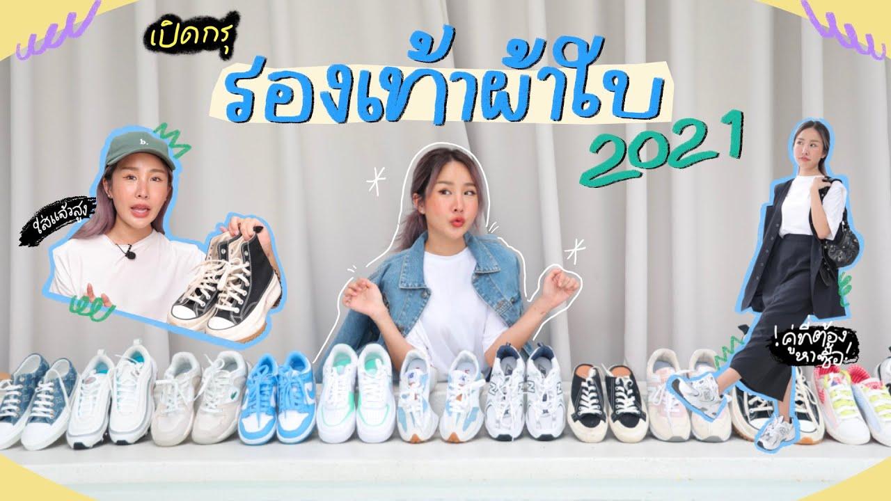 เปิดกรุรองเท้าผ้าใบ 2021 ! 👟 อัพเดทคู่ไหนปัง คู่ไหนต้องมี มาดู 💖✨  Brinkkty