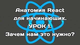 Анатомия React для начинающих. Урок 1. Зачем нам это?