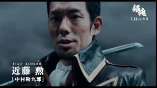 映画『銀魂』近藤勲(中村勘九郎)キャラクター映像 岡田将生 検索動画 8