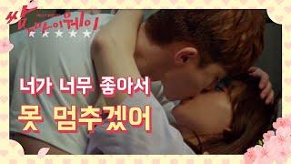 박서준X김지원, '한여름밤의 키스♥' [쌈, 마이웨이] -  20170704