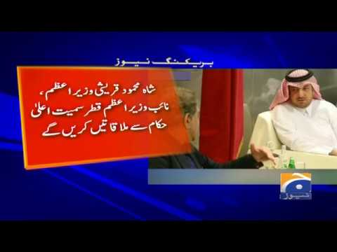 Special Report - Foreign Minister Shah Mehmood Qureshi reaches Qatar for one-day visit