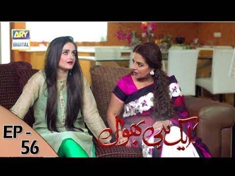 Ek Hi Bhool - Episode 56 - 23rd August 2017 - ARY Digital Drama