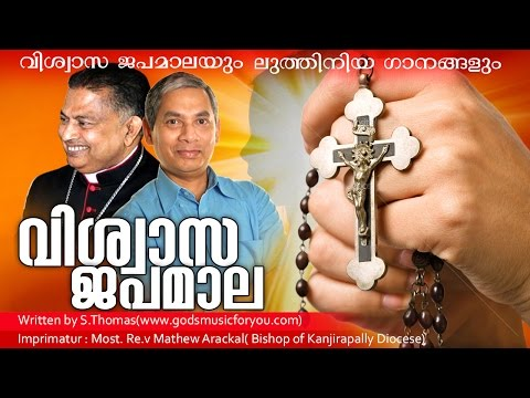 New Malayalam Christian Devotional Album | Viswasa Japamala | Audio Jukebox