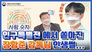 신이 내린 팔자 vs 혈액형 궁합, 과연 승자는?! #장항준 감독님과 특별전 훑어보기! | 특별전 홍보 영상