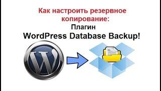 плагин WordPress Database Backup.  Как настроить резервное копирование!