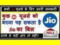 Reliance Jio bill Rs. 27718 news fake or real? क्या सच में Reliance Jio ने किसी को बिल भेजा है ible