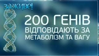 Диета по ДНК – За живе! Сезон 4. Выпуск 7 от 08.03.17