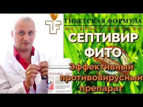 Септивир фито - Эффективный противовирусный препарат на основе натуральных компонентов