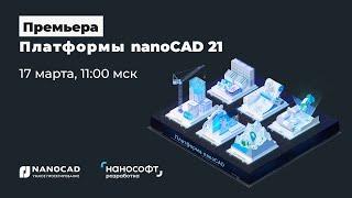 Премьера Платформы nanoCAD 21