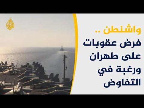 آفاق التصعيد وحدوده بين الولايات المتحدة وإيران  - نشر قبل 7 ساعة