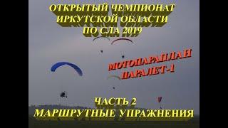 Чемпионат Иркутской области по спорту СЛА 2019 года (мотопараплан, паралет). Маршрутные упражнения