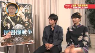 図書館戦争のインタビューの模様。 岡田さん格好良すぎ。