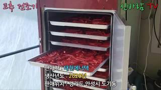 [신바람TV 오늘의 매물] 고추건조기 - 중고농기계 트…