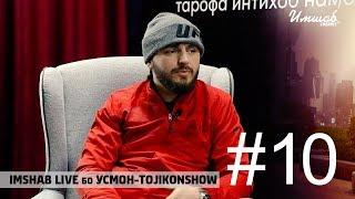 Imshab LIVE бо УСМОН (Tojikonshow)