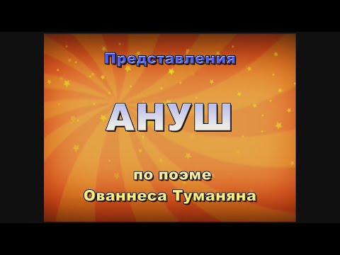 АНУШ 1 ЧАСТЬ HD