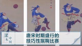 [跟着书本去旅行]宋代的技巧性蹴鞠比赛| 课本中国