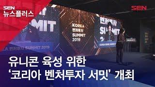 유니콘 육성 위한 '코리아 벤처투자 서밋' 개최