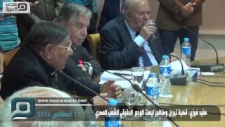 مصر العربية | مفيد فوزي: قضية تيران وصنافير ليست الوجع  الحقيقي للشعب المصري