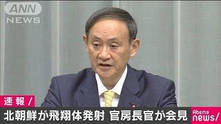 """北朝鮮が""""弾道ミサイル""""発射 菅官房長官会見(19/10/02)"""