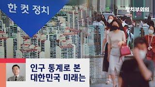 [복국장의 한 컷 정치] 수도권 인구 사상 첫 50% 돌파…고령도 급증 / JTBC 정치부회의