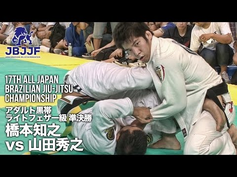 【第17回全日本柔術】橋本知之 vs 山田秀之