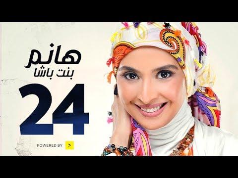 مسلسل هانم بنت باشا # بطولة حنان ترك - الحلقة الرابعة والعشرون - Hanm Bent Basha Series Episode 24