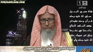 ماذا يفعل من تعصيه زوجته ؟ الشيخ صالح الفوزان