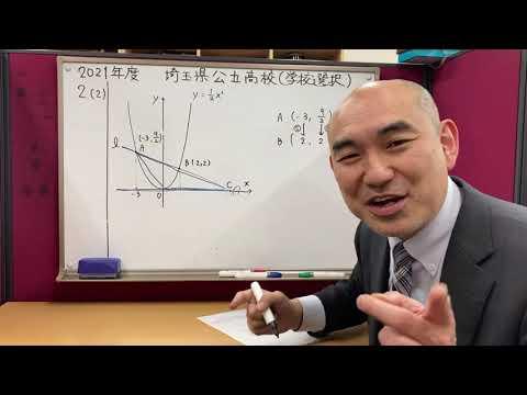 2021年度 埼玉県立入試 解説授業 数学 学校選択【大問2(2)】