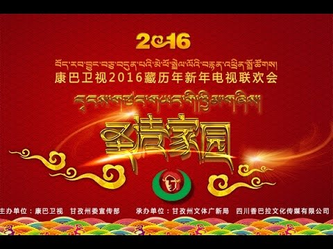 Khampa losar 2016 ( full version )