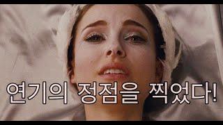 본격 심리스릴러물을 빙자한 성장물 - 블랙스완
