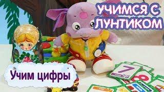 Учим цифры 🔢 Учимся с Лунтиком 🔢 Обучающее видео для детей