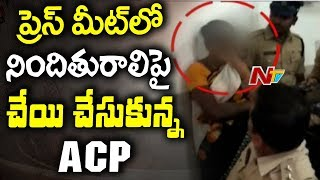 Begumpet ACP Ranga Rao Slaps Woman Accused in Front of Media || Hyderabad || NTV