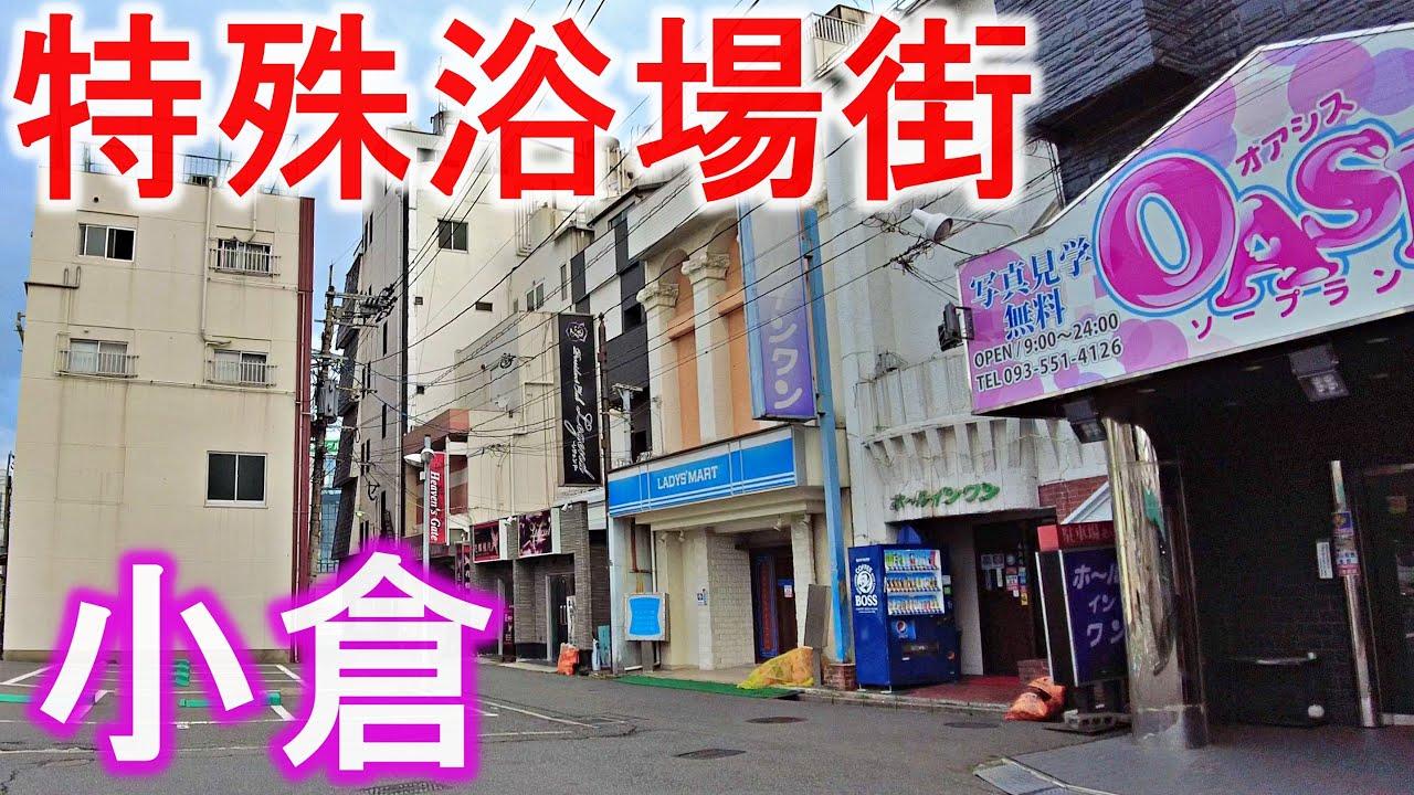 福岡DeepSpot 特殊浴場街 小倉の散策