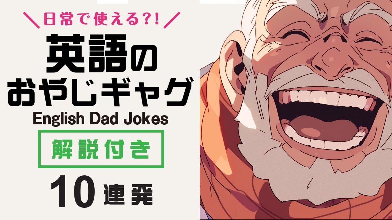 英語のおやじギャグ10連発 + 解説付き  /  English Dad Jokes