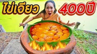 ไข่เจียว-400-ปี-แม่หญิงทอดไข่-ไม่ใช้น้ำมัน-ทำอาหารโบราณ-ลดความอ้วน-egg-cooking-พี่เฟิร์น-108life