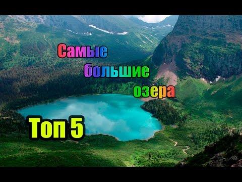 Какое самое большое пресноводное озеро в мире :: самое