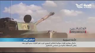 اشتباكات بين قوات موالية للنظام السوري وداعش غربي نهر الفرات في دير الزور